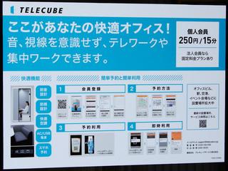 telecube20191027_3.jpg