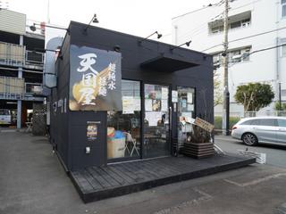 tengokuya20210127.jpg