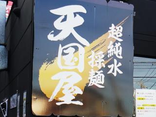 tengokuya20210528.jpg