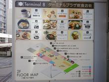 terminal20180713_1.jpg