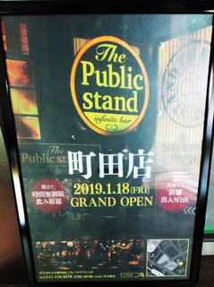 the-public-stand20181230.jpg