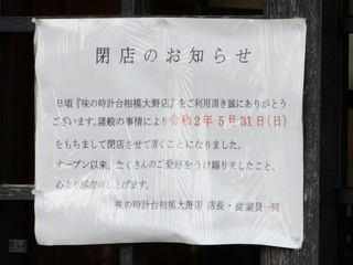 tokeidai20200604_2.jpg