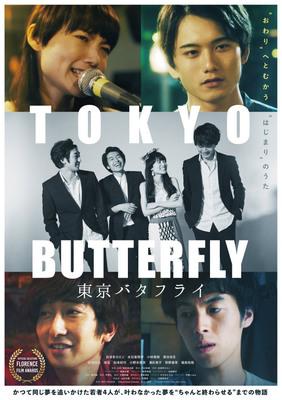 tokyo-butterfly20210519_1.jpg