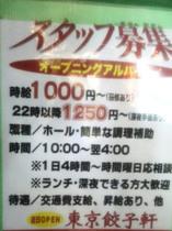 tokyo-gyozaken20161219_2.jpg