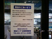 tokyu-store20090804_2.jpg