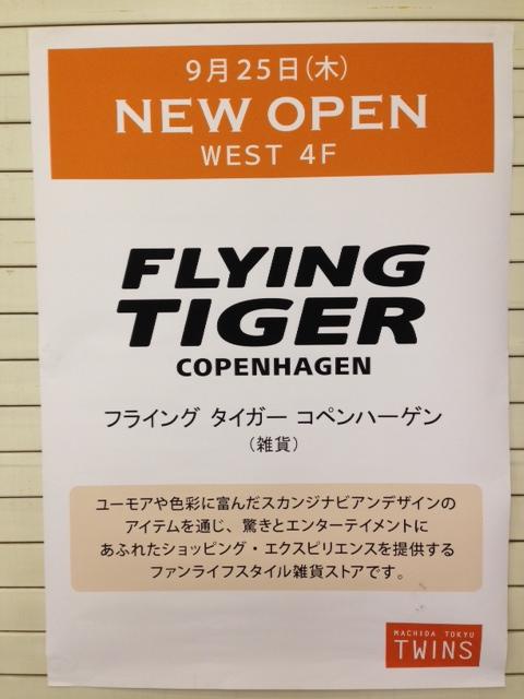 フライング タイガー 町田