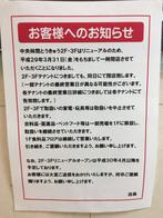 tokyu20170127_1.jpg