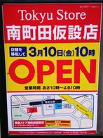 tokyu20170309_2.jpg
