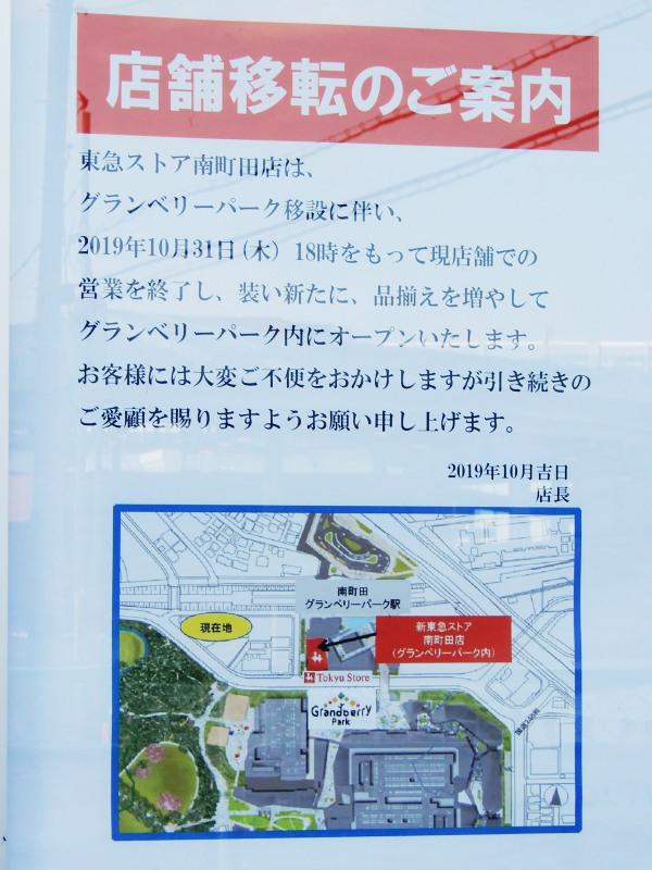 東急 ストア 南 町田