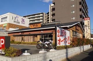 tonfuku20200219_1.jpg