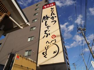 tonfuku20200219_2.jpg