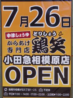 torisho20210722_1.jpg