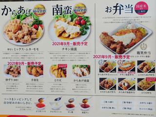 torisho20210722_2.jpg