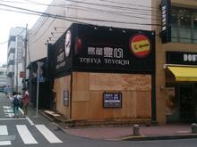 toriya-toyoichi2014.jpg