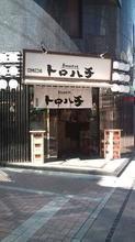 torohachi20090922.jpg