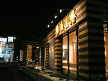 totoyamichi20040920.jpg