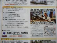 totoyamichi20100928.jpg