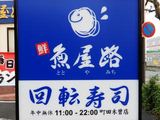 totoyamichi20201022_2.jpg