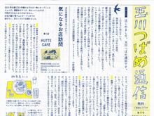 tsubame20150419_1.jpg
