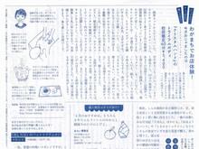 tsubame20150419_2.jpg