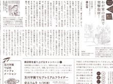 tsubame20170321_2.jpg