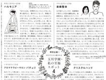 tsubame20180222_2.jpg