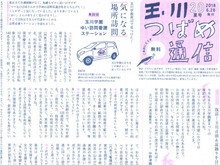 tsubame20180628_01.jpg