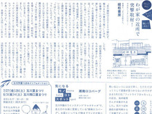 tsubame20180628_02.jpg