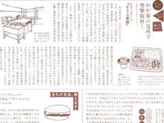 tsubame20181213_2.jpg