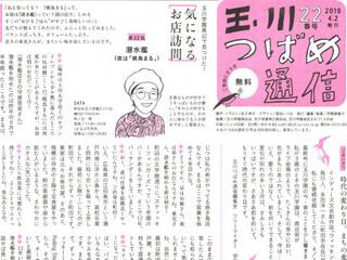 tsubame20190402_1.jpg