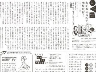 tsubame20190402_2.jpg