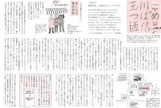 tsubame20191001_1.jpg