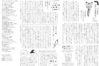 tsubame20191001_2.jpg