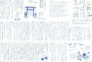 tsubame20200116_1.jpg