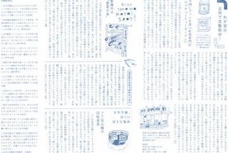 tsubame20200116_2.jpg