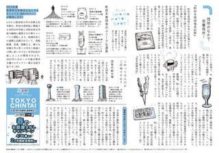 tsubame20200316_2.jpg