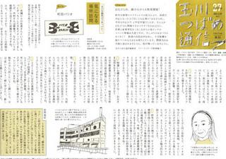 tsubame20210327_1.jpg