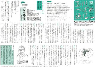 tsubame20210720_1.jpg