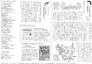 tsubame20210720_2.jpg