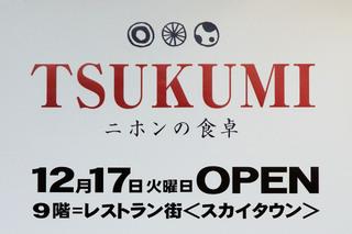 tsukumi20191216_1.jpg