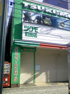 tsukumo20090119.jpg