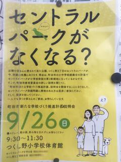 tsukushino20210905_1.jpg