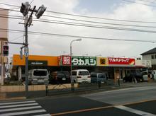 tsuruha20130319.jpg