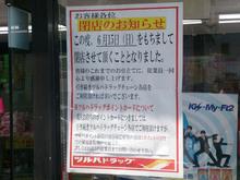 tsuruha20140524_2.jpg