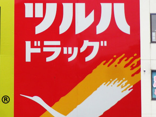 tsuruha20190419.jpg