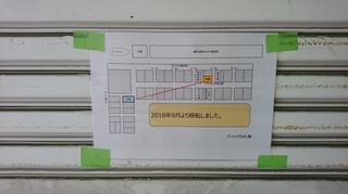 tsurukawa-central20181223_5.jpg