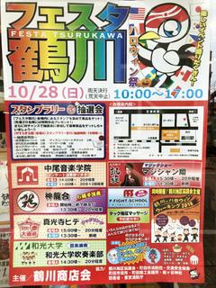 tsurukawa-festa20181023.jpg