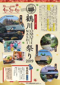 tsurukawa-omotenashi20190924_1.jpg