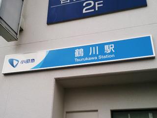 tsurukawa20181219.jpg
