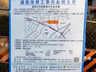 tsurukawakaido20181006_1.jpg